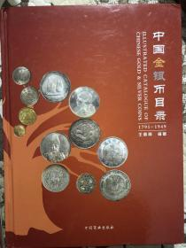 中国金银币目录(1791-1949)