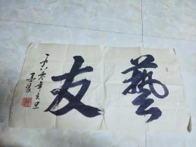 严艺琳书法一张3