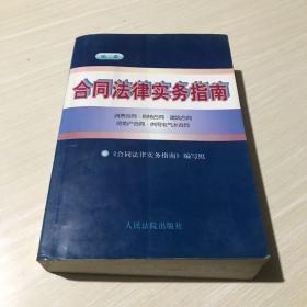合同法律实务指南.第二卷.消费合同·购销合同·建筑合同·房地产合同·供用电气水合同