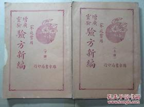 民国原版现货中医书:增广灵验验方新编 上下册