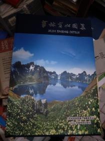 吉林省地图集【8开精装品好】2009年  一版一印