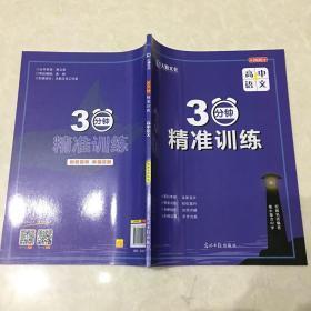 30分钟 精准训练 高中语文 样书(2020高考)