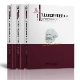 马克思主义的主要流派( 全三卷)
