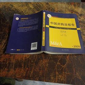 中國并購法報告(2009年卷)無筆記