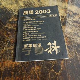战场2003年第3集   军事展望宁夏科技