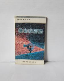 钢笔字帖:徐志摩诗选
