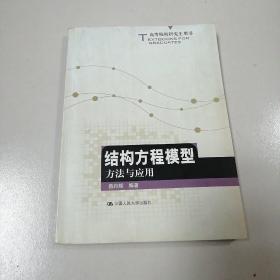 高等院校研究生用书:结构方程模型方法与应用