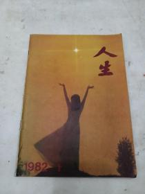 人生 1982第一期