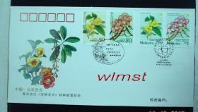 PFN2002-1 中国-马来西亚联合发行《珍稀花卉》特种邮票纪念封【本摊谢绝代购】