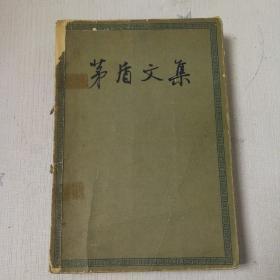 1958年1版1印[茅盾文集(第二卷)]