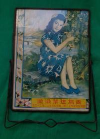 民国彩绘美女玻璃镜广告宣传画: 青岛建业染厂美女广告玻璃彩绘宣传画:一面是彩绘美女广告宣传画,另一面是银光画水镜镜!座镜,有支架。