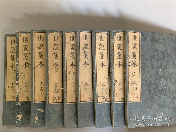 和刻本《世說箋本》存9冊,惜缺1冊,【世說新語】的箋注本,漢文、精刻