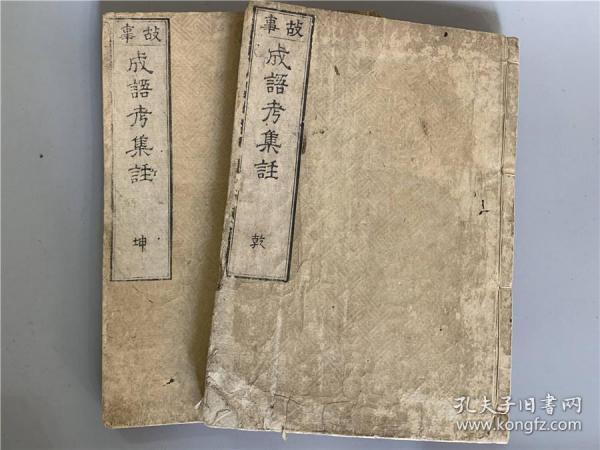 《故事成语考集注》2册全,明朝丘琼山故事必读成语考集注的和刻本,日本汉学者三宅德则为之作注,三宅家藏板,1791年初印本