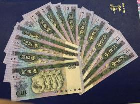 四套人民币