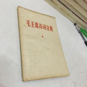 毛主席诗词注释(1967年长沙)
