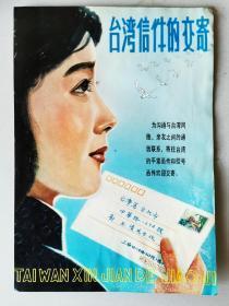 1981前后,上海邮电管理局邮政业务宣传画16种,右下角有些水渍印