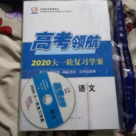 高考领航,2020大一轮复习学案,语文一套