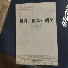 关羽、关公和关圣:中国历史文化中的关羽学术研讨会论文集