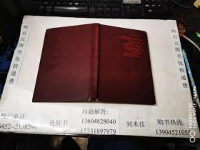 原版图书  世界语利图雅  大32开本精装  包快递费