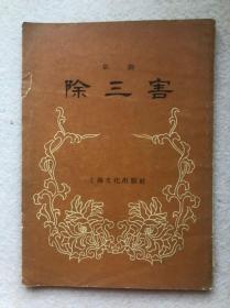 【解放初期传统戏曲剧本】京剧:除三害【一版一印】