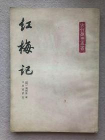 【古代戏曲丛书】红梅记【一版一印】