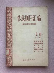【解放初期传统戏曲剧本】传统剧目汇编:京剧第二十五集
