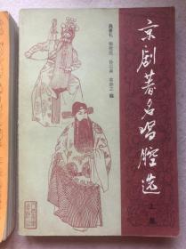 【30元包邮】京剧著名唱腔选(上、中集)
