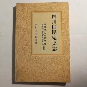 四川国民党史志