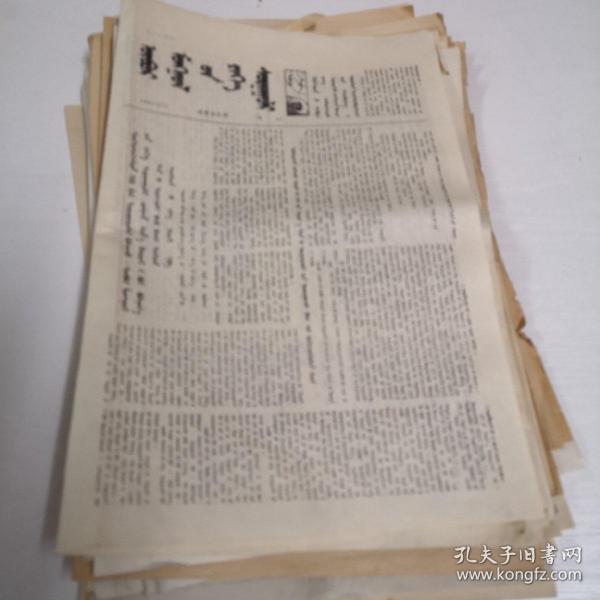 蒙文版报纸---内蒙古大学(1983年第42期—1998年第280期存41合售)
