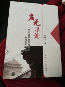 庙无寻处:华北满铁调查村落的人类学再研究