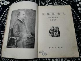 平明出版社1954年出版林念松译俄罗斯女人