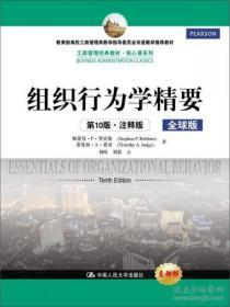 组织行为学精要(第10版·注释版)全球版(工商管理经典教材·核心课系列;教育部高校工商管理类教学