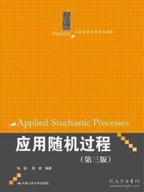 应用随机过程 第三版 张波 商豪 中国人民大学 9787300185699