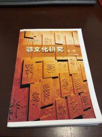 鄂文化研究第一辑