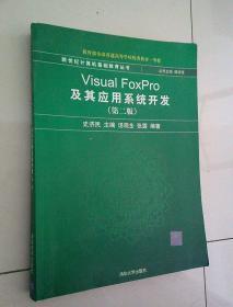 新世纪计算机基础教育丛书:Visual FoxPro及其应用系统开发(第2版)