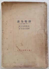 原版出售 治瘄全书 民国19年版