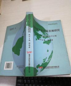 多视角下的东亚发展研究