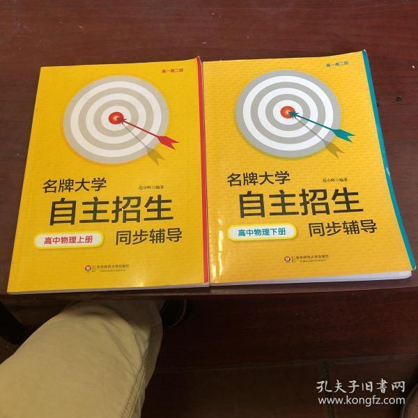 名牌大学自主招生同步辅导:高中物理(上)(高1、高2版)