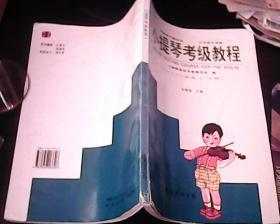 小提琴考级教程(一)业余1-5级