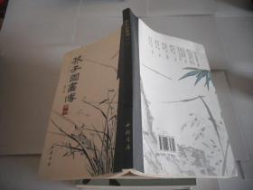 芥子园画传·兰竹(第3册)