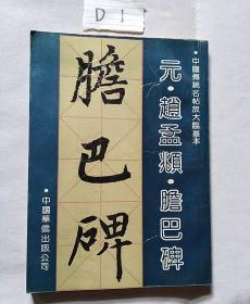 元 赵孟頫 胆巴碑放大临摹本