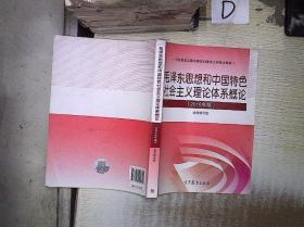 毛泽东思想和中国特色社会主义理论体系概论(2018版)*- 。、*-