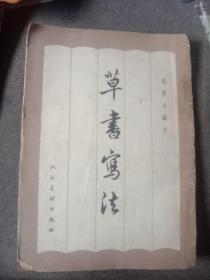 《草书写法》,32开邓散木著,人美1963.6出版,