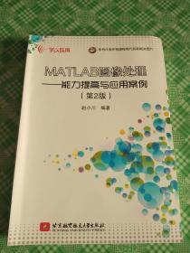 MATLAB图像处理--能力提高与应用案例(第2版)