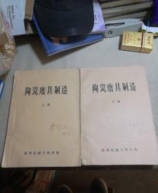 陶瓷磨具制造上下册(80年代手写油印本)
