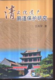 清文化遗产廊道保护研究