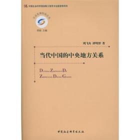 正版全新现货 当代中国的中央地方关系