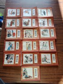 红楼梦(连环画)全16册全部是1984年第2印 (7本有点水印如图)