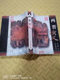 两晋演义  北京古籍出版社