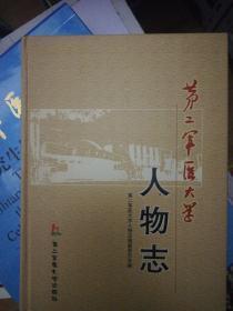第二军医大学人物志 精装  正版现货0365S